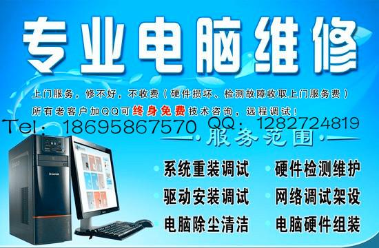 郑州电脑维修上门服务,郑州电脑维修店