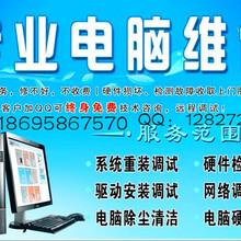 郑东新区商都路十里铺建业五栋大楼附近电脑上门维修图片