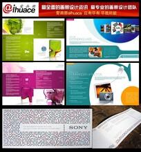 北京电子IT画册设计宣传画册