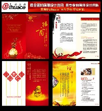 北京画册设计周年庆典画册设计