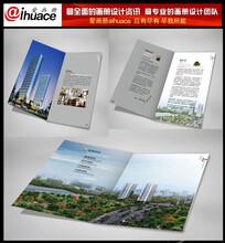 北京房地产画册设计楼盘画册设计企业画册