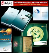 北京保险画册设计画册设计