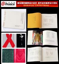 北京公益慈善画册设计企业画册设计欣赏