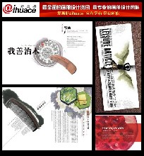 北京美容化妆品画册设计企业画册设计