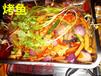 贵阳留一手烤鱼培训-烤鱼配方教学-烤鱼实操练习