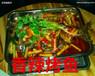 贵州贵阳留一手烤鱼