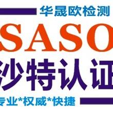 电熨斗沙特SASO认证电熨斗SASO认证测试项目图片