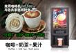咖啡机、全自动咖啡机、投币咖啡机