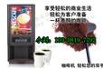 咖啡机咖啡速溶机成都出售咖啡机橙汁饮料机