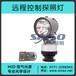 大功率远程控制氙气强光探照灯220v