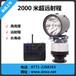星烁SN-222-E无线键盘探照灯有效射程2000米