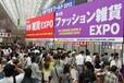 2018日本國際禮品雜貨及日用百貨展覽會