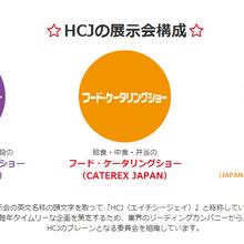 日本酒店用品展2018日本酒店用品及设备展