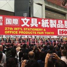 2018东京国际文具及办公用品展ISOT