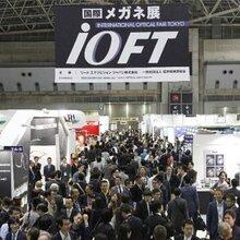 2018东京国际眼镜展IOFT