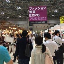 2018东京时尚服饰配饰展FashionGoods