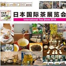 2018年日本东京国际茶业博览会TeaShow
