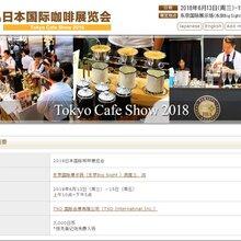2018日本东京国际咖啡展览会CafeShow