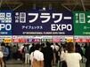 GARDEX2019日本東京國際花卉、園藝及戶外用品博覽會