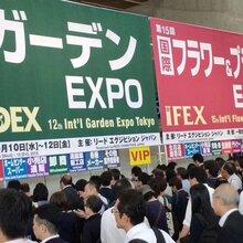 日本2020劳保五金展览会
