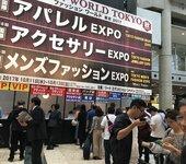 2020日本东京国际服装服饰展览会