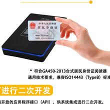 中控ID100二三代身份证阅读器中控智慧IDM10身份证读卡器图片