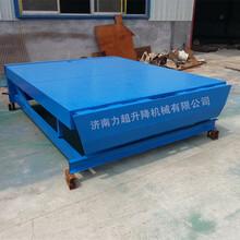 湘西固定式登车桥、工厂专用、发货平台专业定制