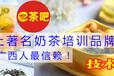 e茶吧奶茶培訓班學員創業故事之婦女節的二月初二龍抬頭