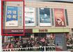 昌邑市天水路与利民街西北角全福元广告牌
