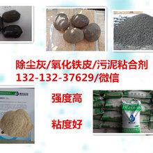污泥除尘灰粘合剂炼钢厂用粘合剂矿粉粘合剂图片