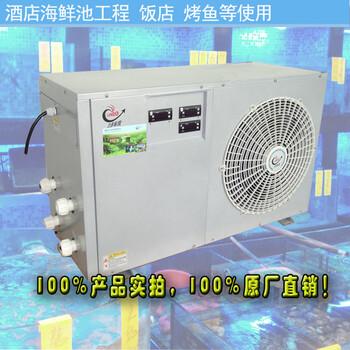 厂家直销海鲜池冷水机2.5P匹一拖三海鲜机冷水机海鲜池制机组