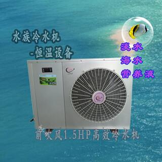 厂家自主生产冷水机兰多牌海鲜机鱼池冷水机海鲜养殖恒温机图片1