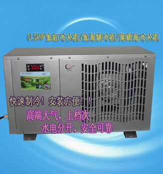 广东小型冷水机小型制冷设备鱼缸水冷机冷水机制冷机海鲜机