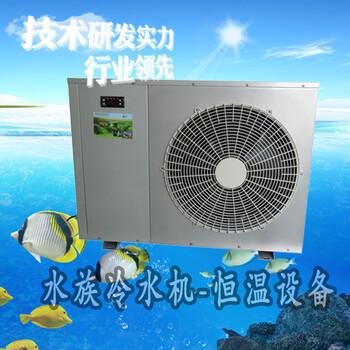 海鲜池冷水机鱼池冷水机海鲜池制冷机鱼池制冷机小型冷水机