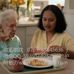 雇主高薪诚聘家庭护理老年护理