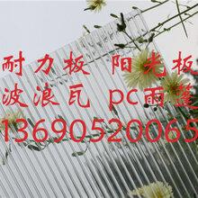 透明阳光板_pc透明阳光板_阳光板厂家_透明pc阳光板温室图片
