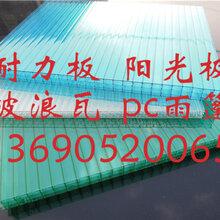 阳光板价格,pc阳光板厂家定制阳光板4-20mm图片