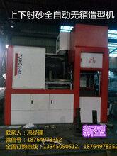 临沂卓杰机械上下射砂全自动无箱造型机稳定性冯佩佩图片