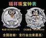 天津回收劳力士手表怎么收购名表价格多少?