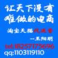 杭州唯品淘淘宝托管公司老板是之前的淘宝小二吗?图片