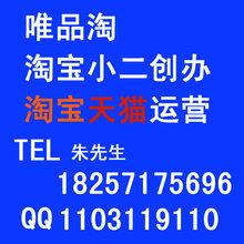 杭州滨江区边上的天猫网店代运营公司