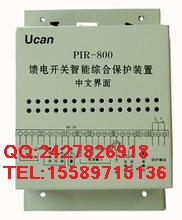 上海颐坤PIR-800馈电智能综合保护装置售后无忧