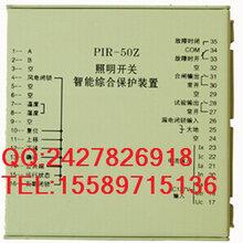 上海颐坤PIR-50Z照明开关智能综合保护器物流快递