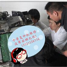 复印机/打印机/一体机/传真机/碎纸机/办公设备维修维护