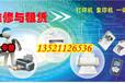 办公设备上网/安装/调试集团电话安装调试