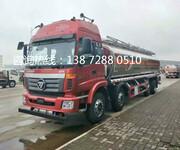 20吨油罐车价格、报价、厂家图片