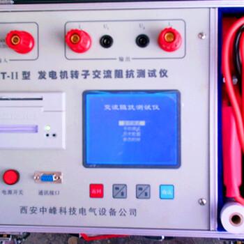 中峰ZFZT-III發電機轉子交流阻抗測試儀