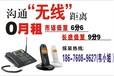 惠州市联通无线固话,无线座机,移动固话,移动座机