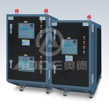 供应奥德模温机压铸高温油温机压铸模温机