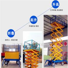 博威厂家直销移动式升降机,液压升降平台,简易移动式升降机